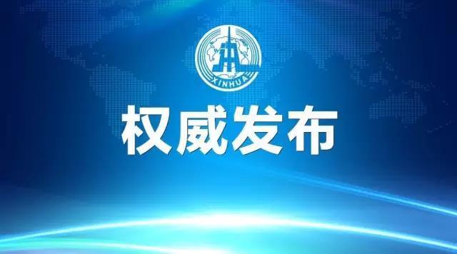 关于印发《湖北省行政事业单位通用雷竞技官网网址设备及雷竞技入口配置标准》的通知