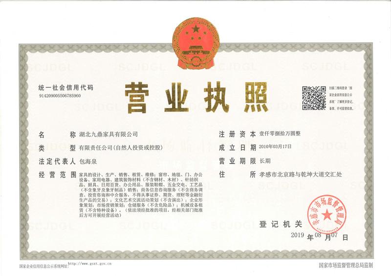 raybet官方网站雷竞技入口营业执照