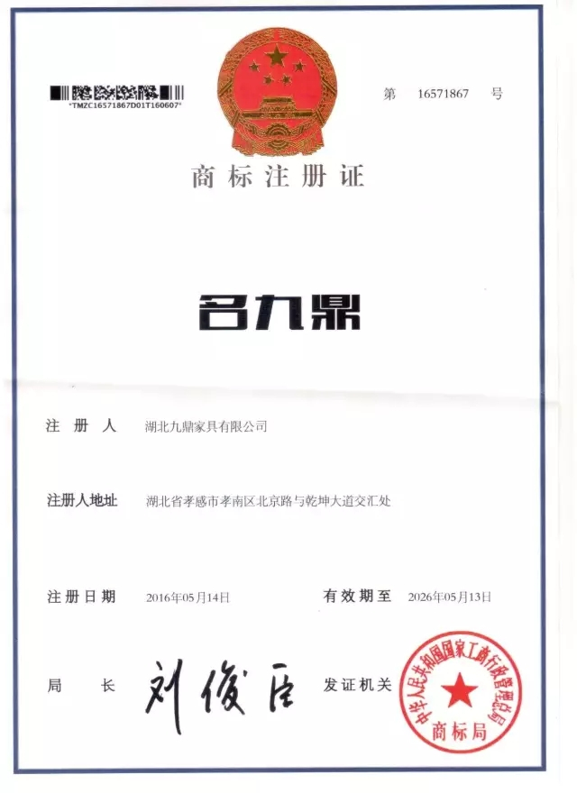 名raybet官方网站商标注册证